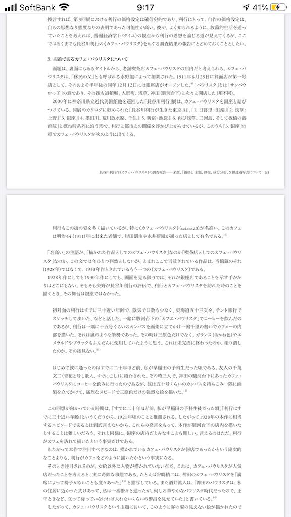 f:id:TokuheiKumagai:20200705132035p:plain