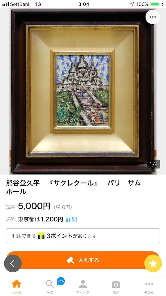 f:id:TokuheiKumagai:20200707215108j:plain