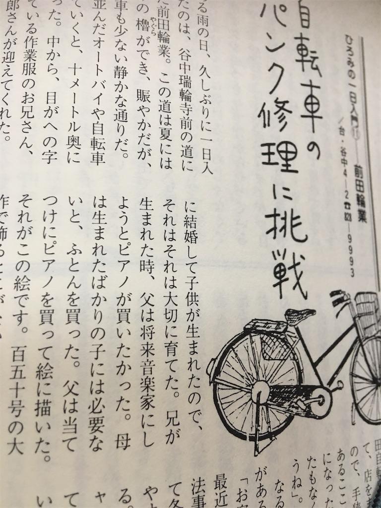 f:id:TokuheiKumagai:20200707220435j:plain