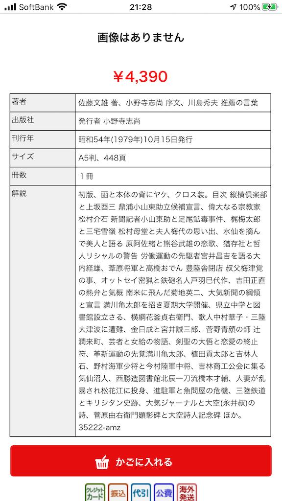 f:id:TokuheiKumagai:20200714213957p:plain
