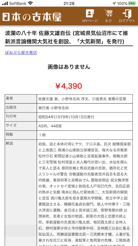 f:id:TokuheiKumagai:20200714214001p:plain