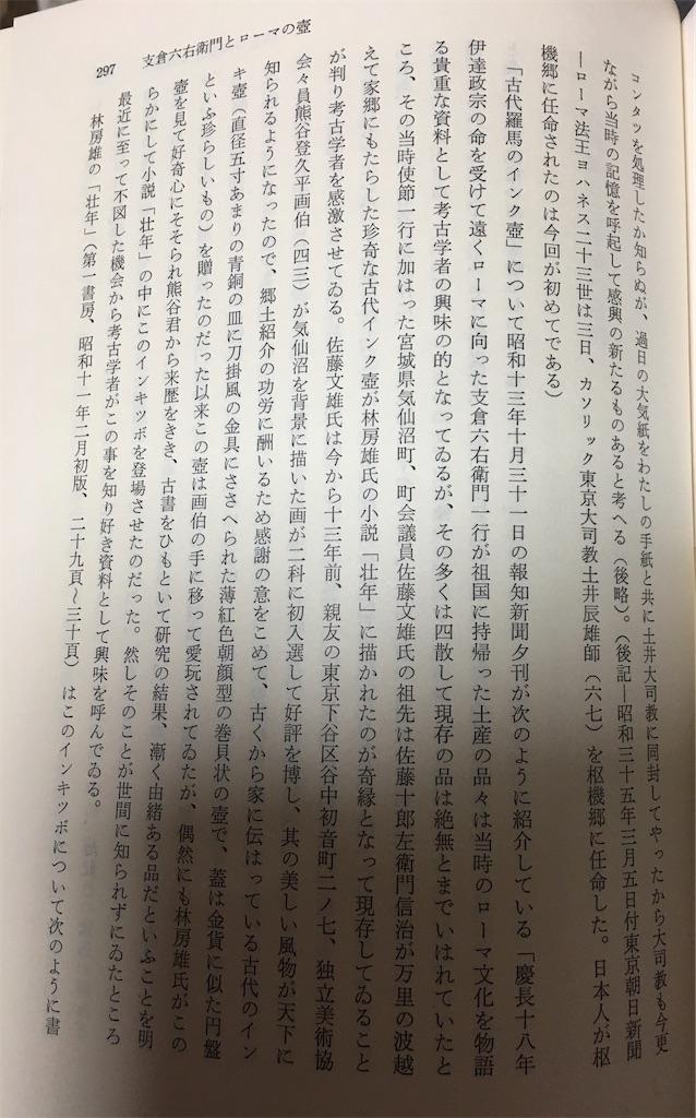 f:id:TokuheiKumagai:20200716225957j:plain