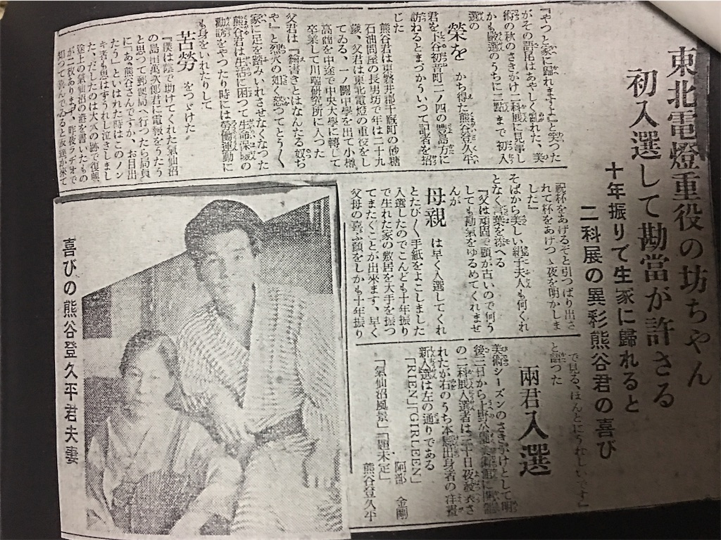 f:id:TokuheiKumagai:20200716230428j:plain