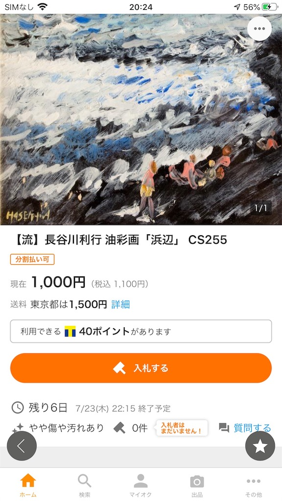 f:id:TokuheiKumagai:20200717220951j:plain