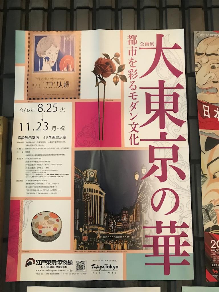 f:id:TokuheiKumagai:20200722203429j:plain