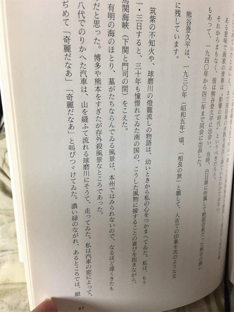 f:id:TokuheiKumagai:20200725233619j:plain