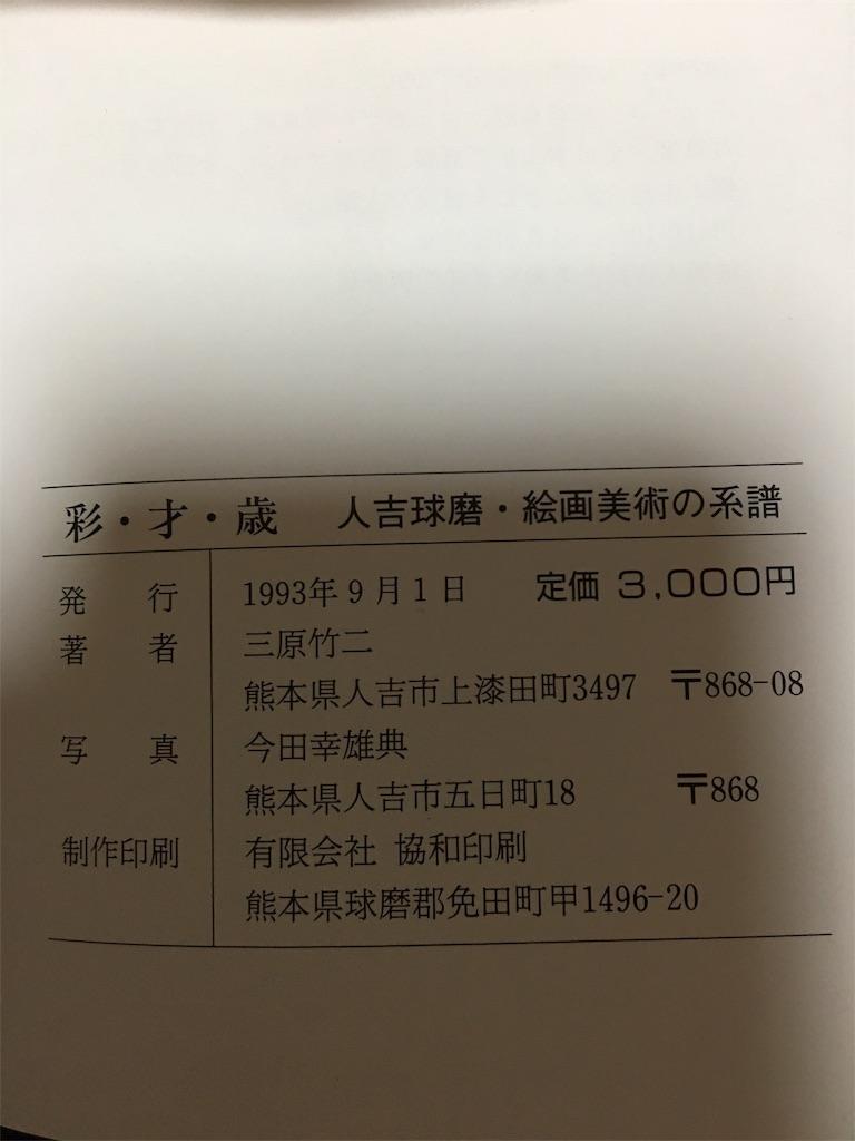 f:id:TokuheiKumagai:20200725233628j:plain