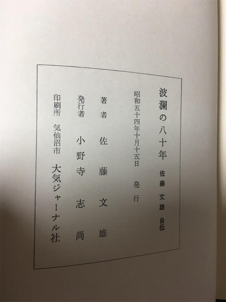 f:id:TokuheiKumagai:20200803211115j:plain