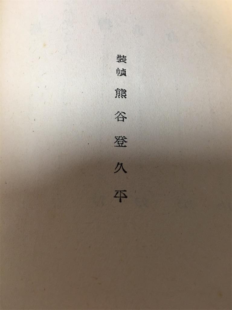 f:id:TokuheiKumagai:20200810134305j:plain