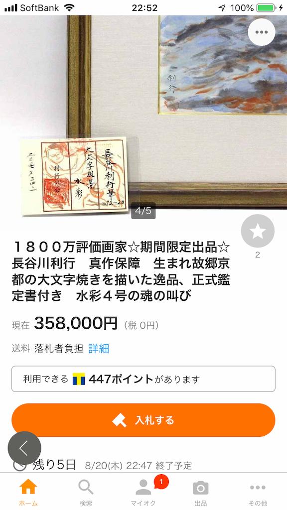 f:id:TokuheiKumagai:20200816210343p:plain