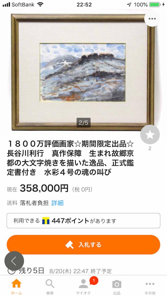 f:id:TokuheiKumagai:20200816210348p:plain