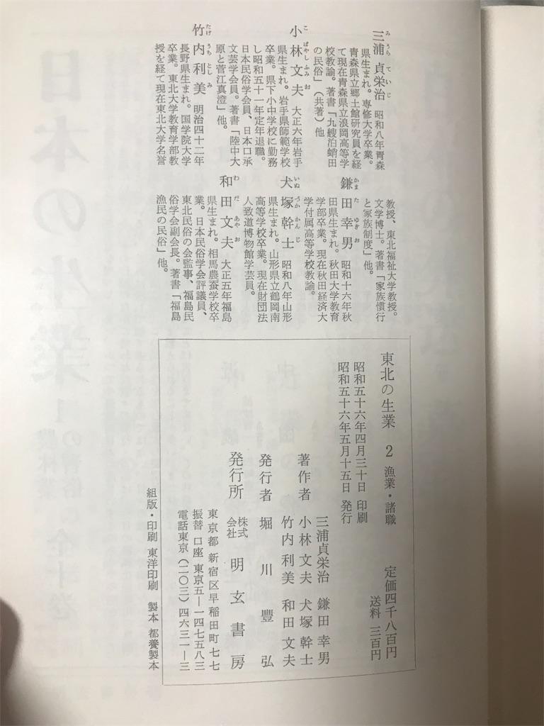 f:id:TokuheiKumagai:20200818215447j:plain