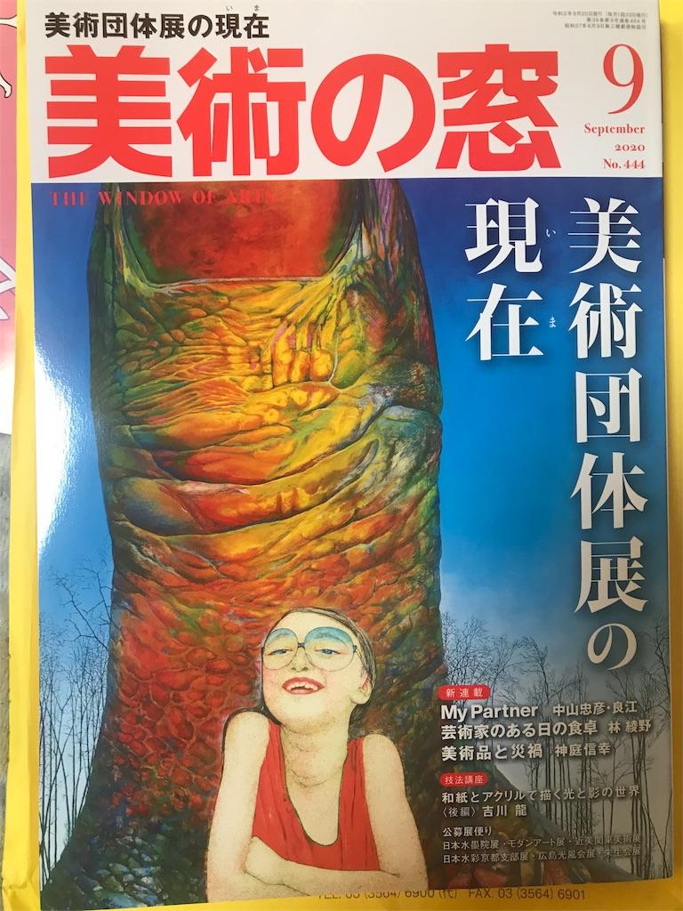 f:id:TokuheiKumagai:20200820000753j:plain