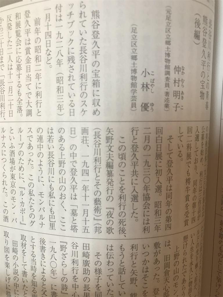 f:id:TokuheiKumagai:20200820000803j:plain