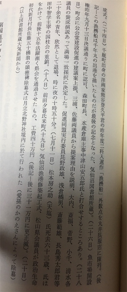 f:id:TokuheiKumagai:20200824120926j:plain