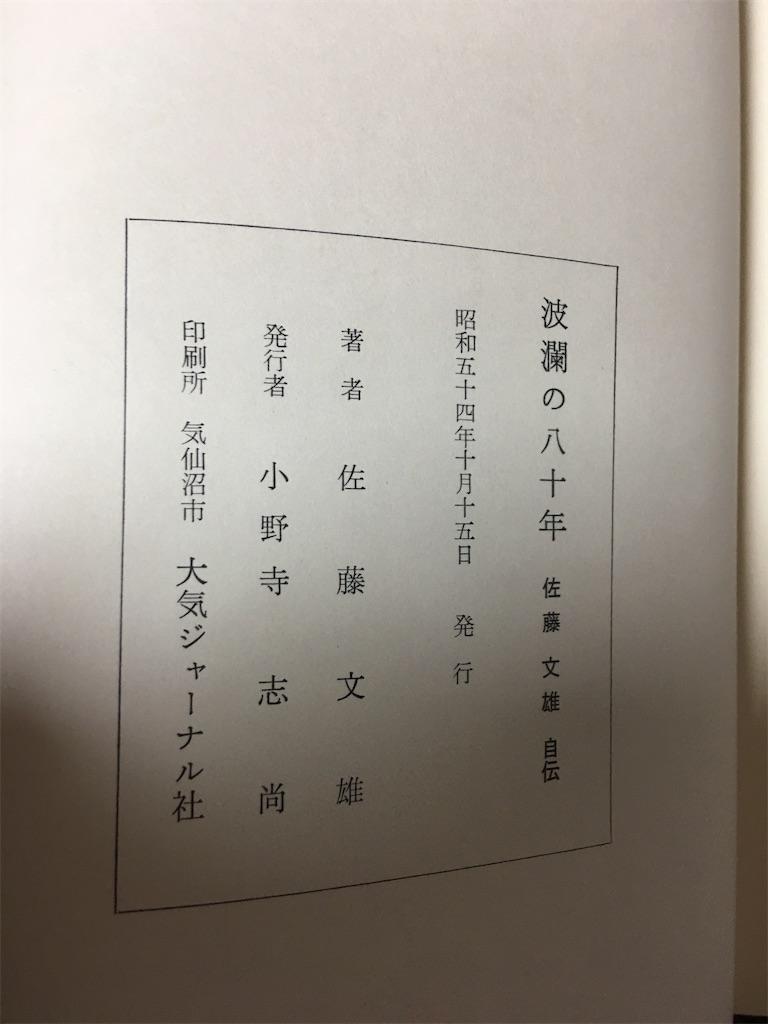 f:id:TokuheiKumagai:20200824120929j:plain