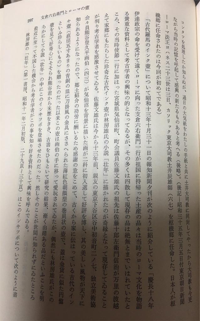f:id:TokuheiKumagai:20200824120932j:plain