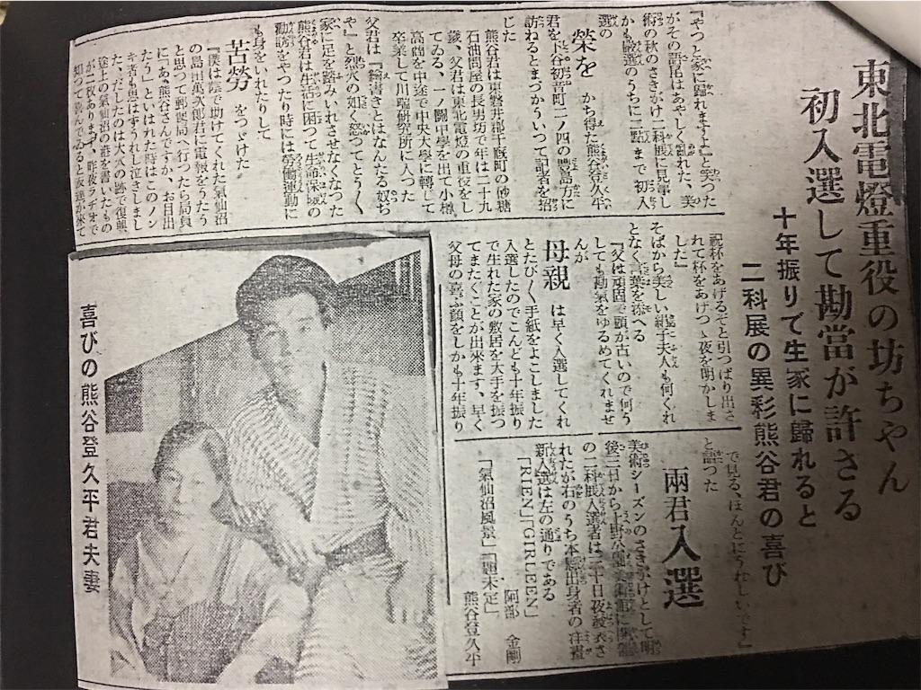 f:id:TokuheiKumagai:20200905155301j:plain