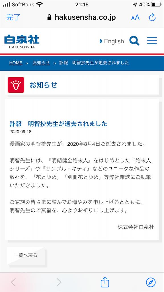f:id:TokuheiKumagai:20200918212140p:plain