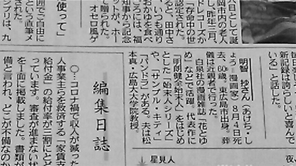 f:id:TokuheiKumagai:20200920223546j:plain