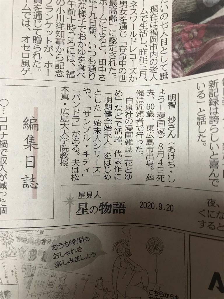 f:id:TokuheiKumagai:20200920224502j:plain
