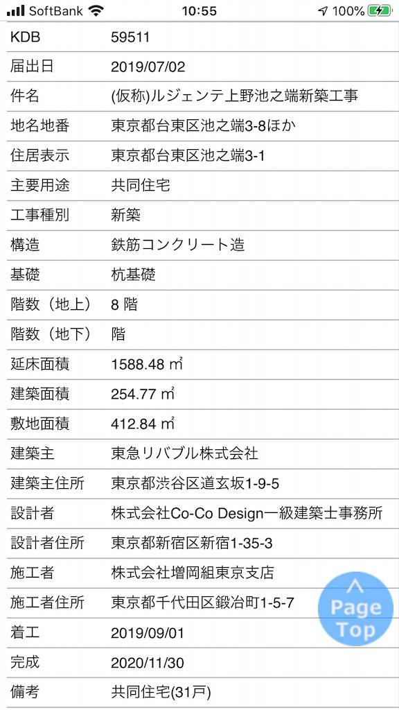 f:id:TokuheiKumagai:20200923110008p:plain
