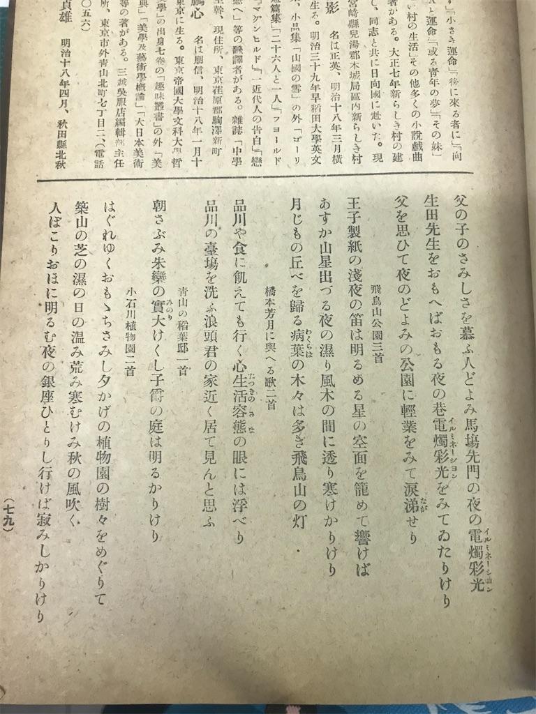 f:id:TokuheiKumagai:20200929193154j:plain