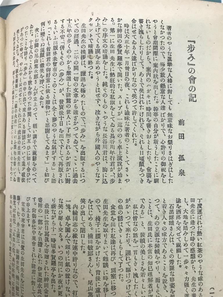 f:id:TokuheiKumagai:20200929193320j:plain