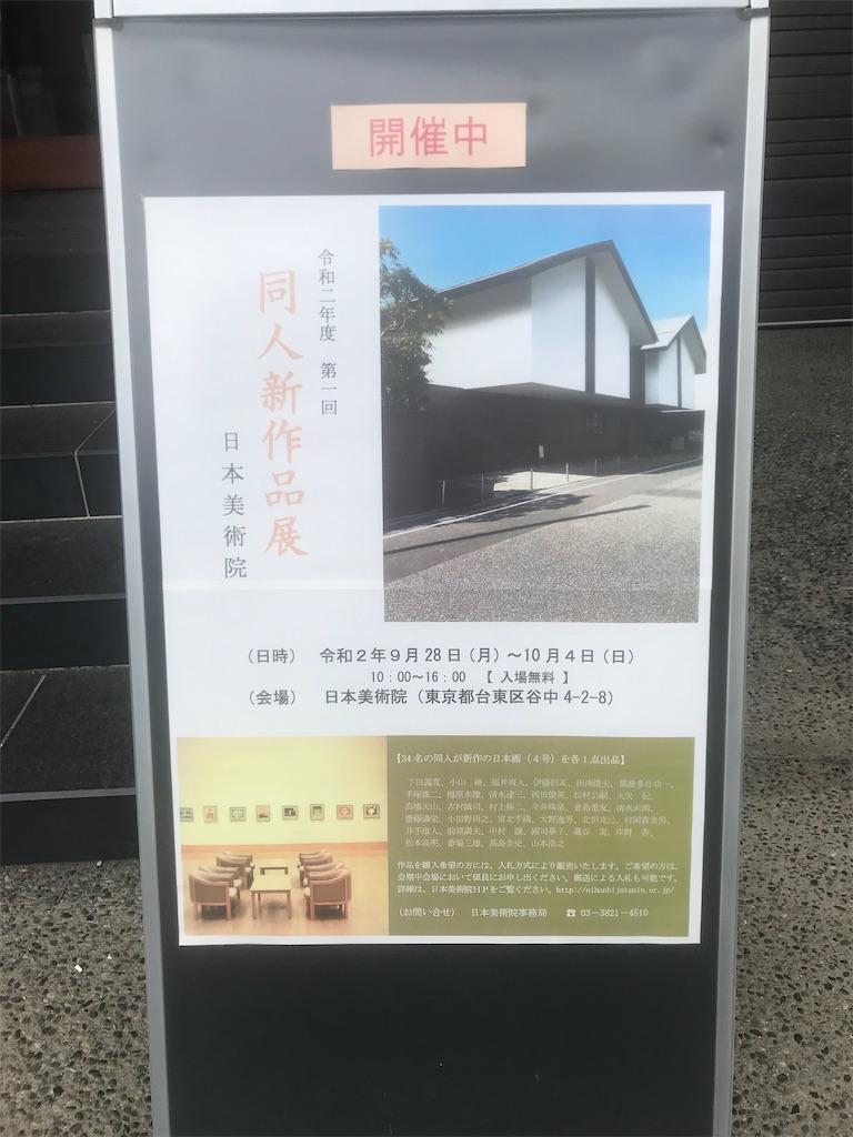 f:id:TokuheiKumagai:20200929193339j:plain
