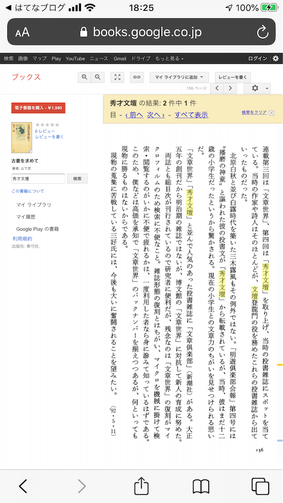 f:id:TokuheiKumagai:20200930213451p:plain
