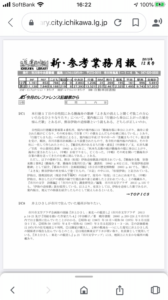 f:id:TokuheiKumagai:20201011130505p:plain