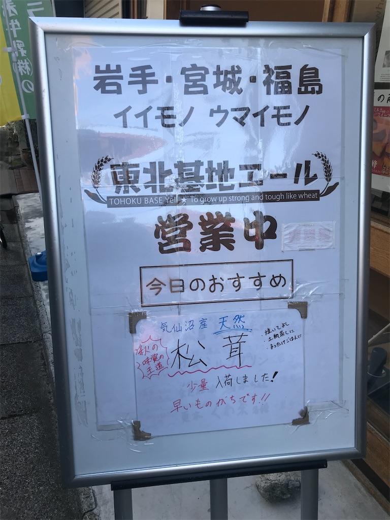 f:id:TokuheiKumagai:20201012203449j:plain