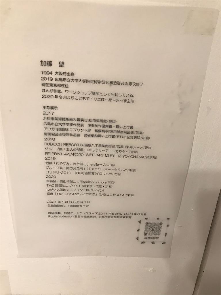 f:id:TokuheiKumagai:20201012203540j:plain