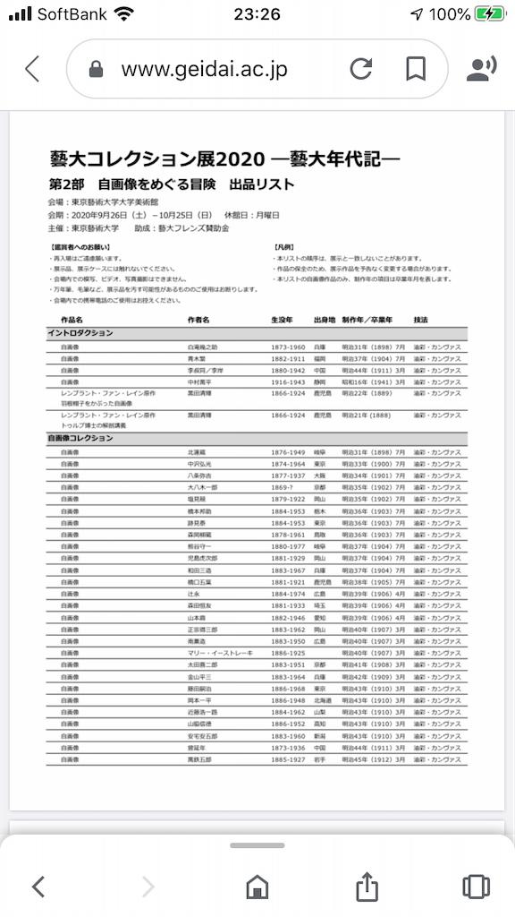 f:id:TokuheiKumagai:20201013232844p:plain
