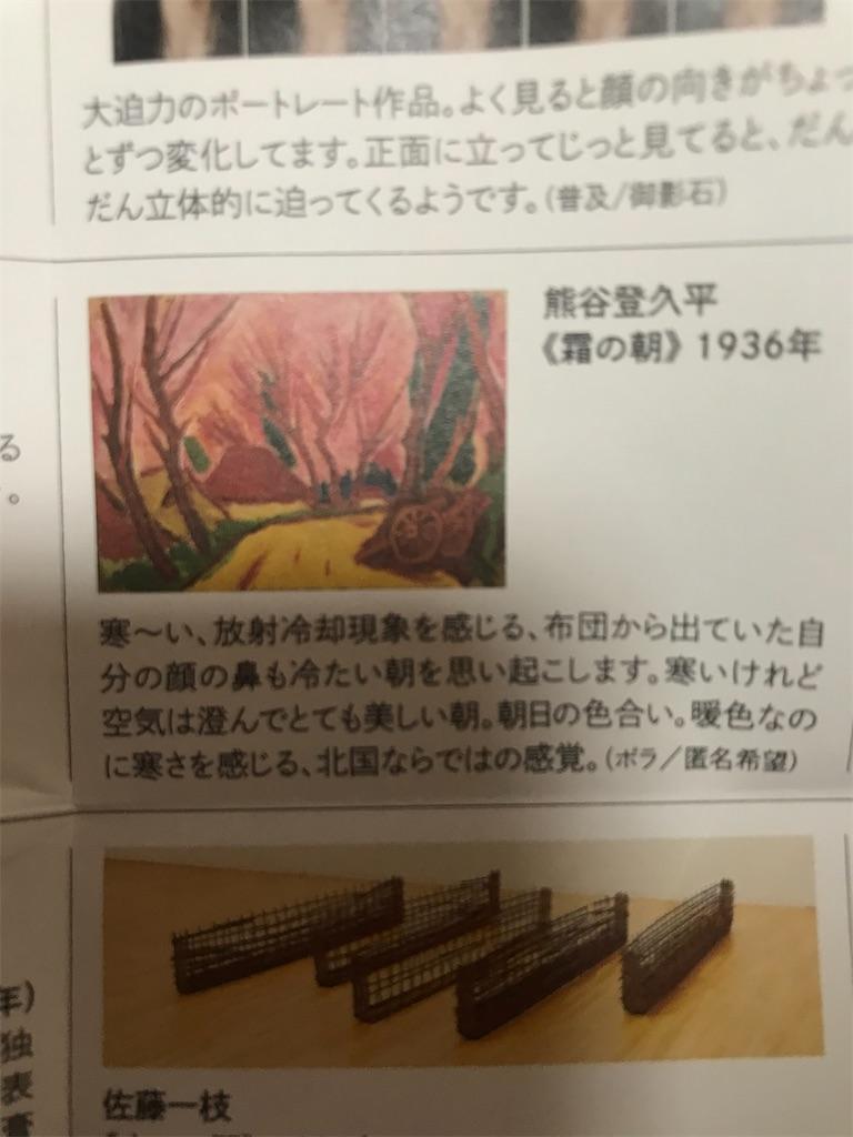 f:id:TokuheiKumagai:20201014215847j:plain