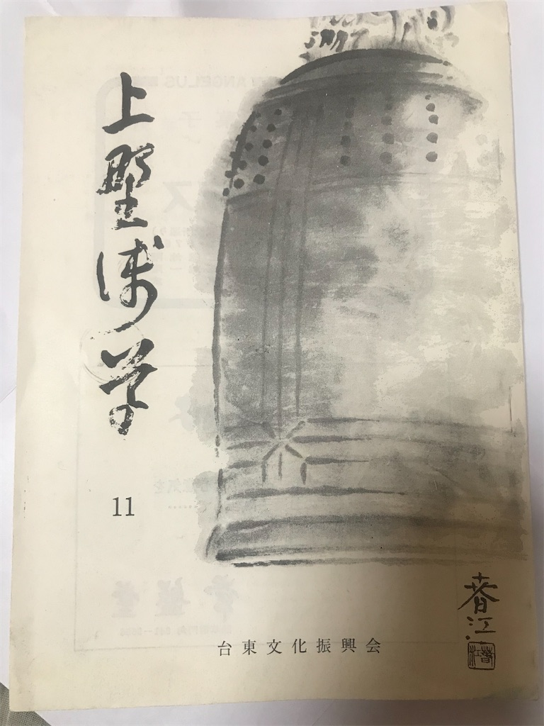 f:id:TokuheiKumagai:20201022230113j:plain