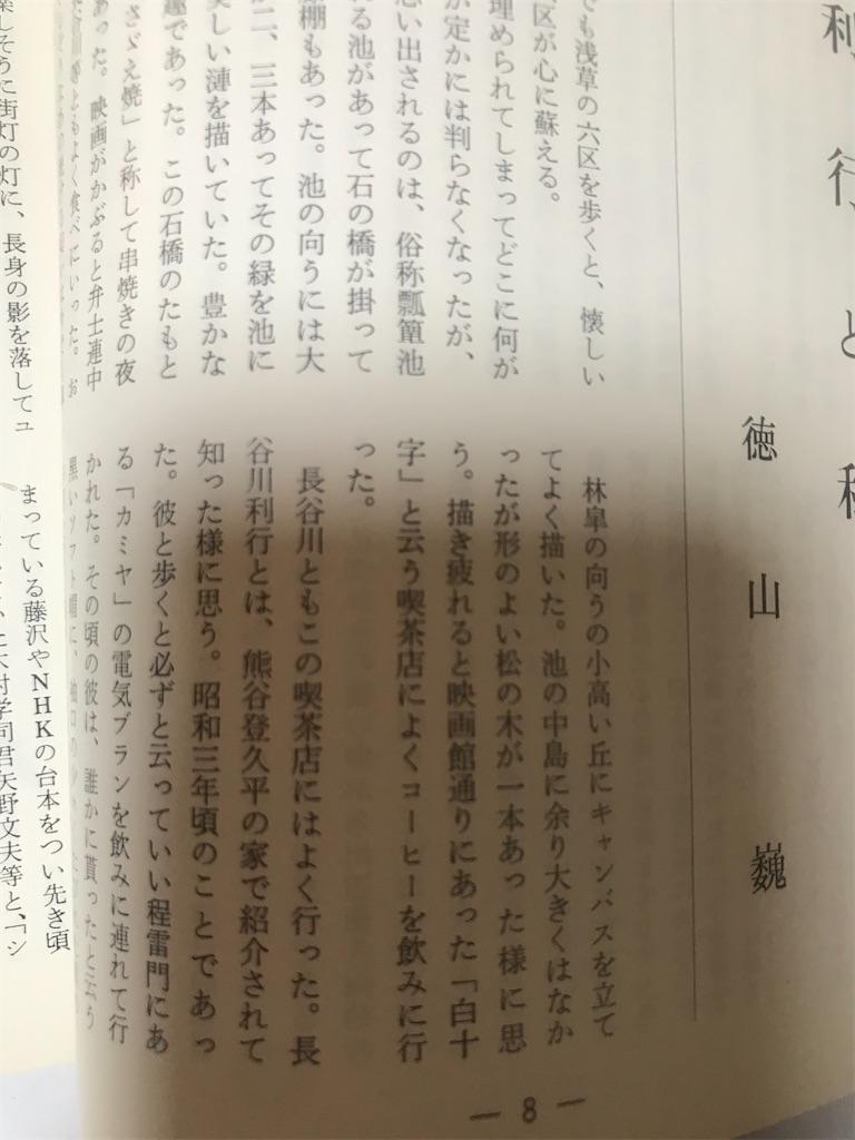 f:id:TokuheiKumagai:20201022230145j:plain