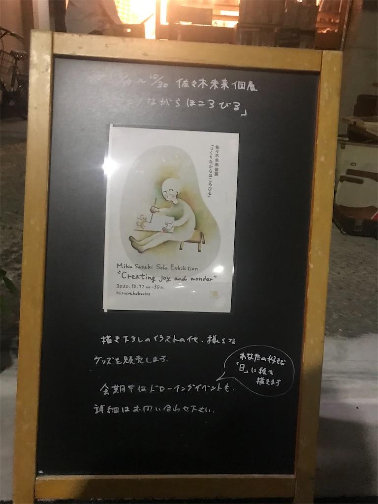 f:id:TokuheiKumagai:20201024201354j:plain
