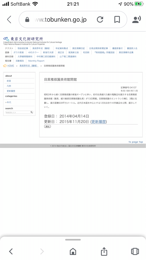 f:id:TokuheiKumagai:20201028212210p:plain