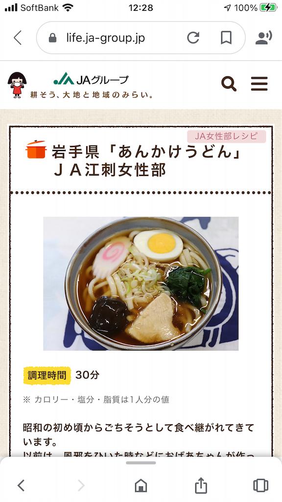 f:id:TokuheiKumagai:20201103202508p:plain