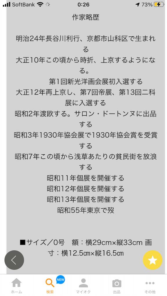 f:id:TokuheiKumagai:20201104004612p:plain