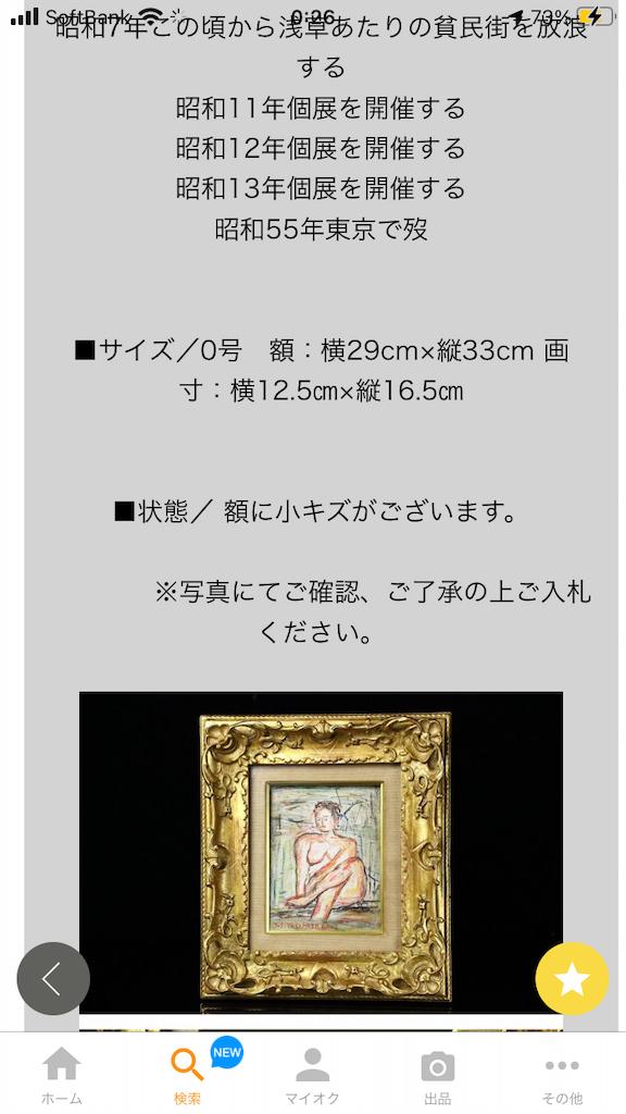 f:id:TokuheiKumagai:20201104004615p:plain