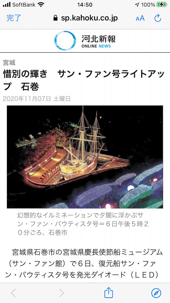 f:id:TokuheiKumagai:20201108145140p:plain