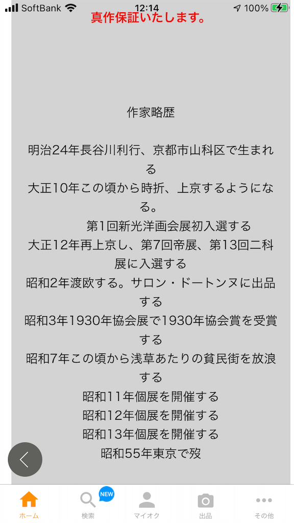 f:id:TokuheiKumagai:20201111121717p:plain