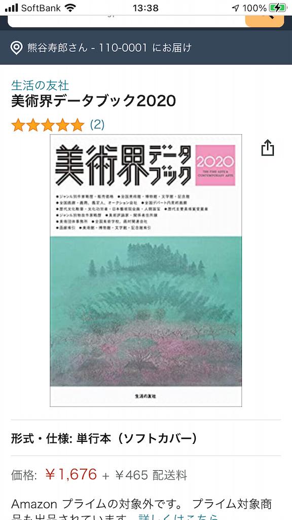 f:id:TokuheiKumagai:20201111133932p:plain