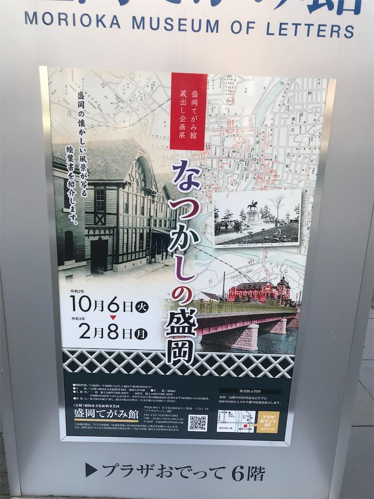 f:id:TokuheiKumagai:20201113193529j:plain