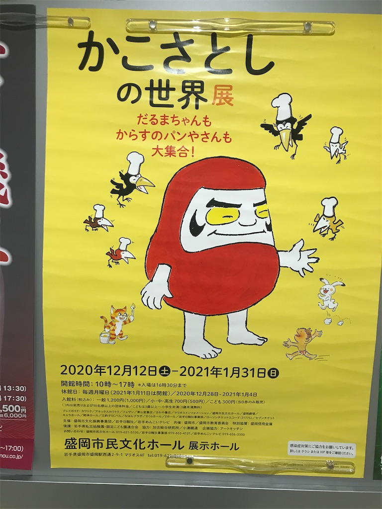f:id:TokuheiKumagai:20201113193810j:plain