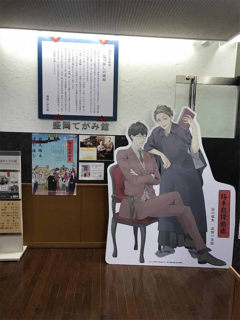 f:id:TokuheiKumagai:20201113194601j:plain