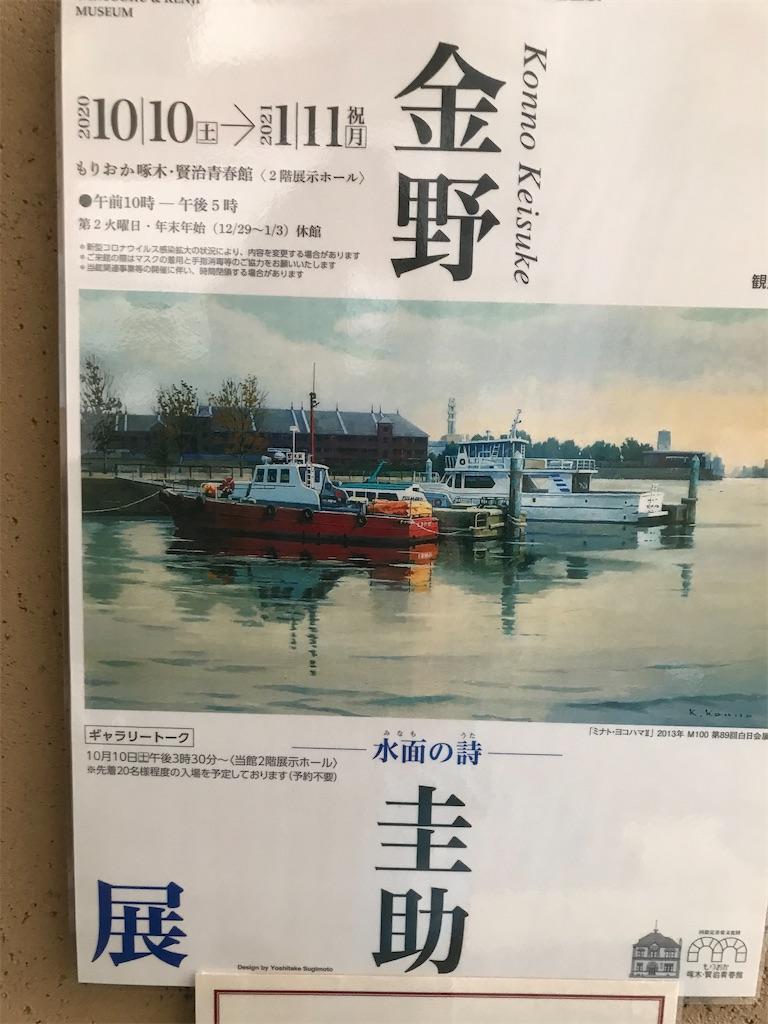 f:id:TokuheiKumagai:20201113194618j:plain