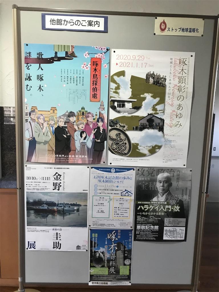 f:id:TokuheiKumagai:20201113194625j:plain